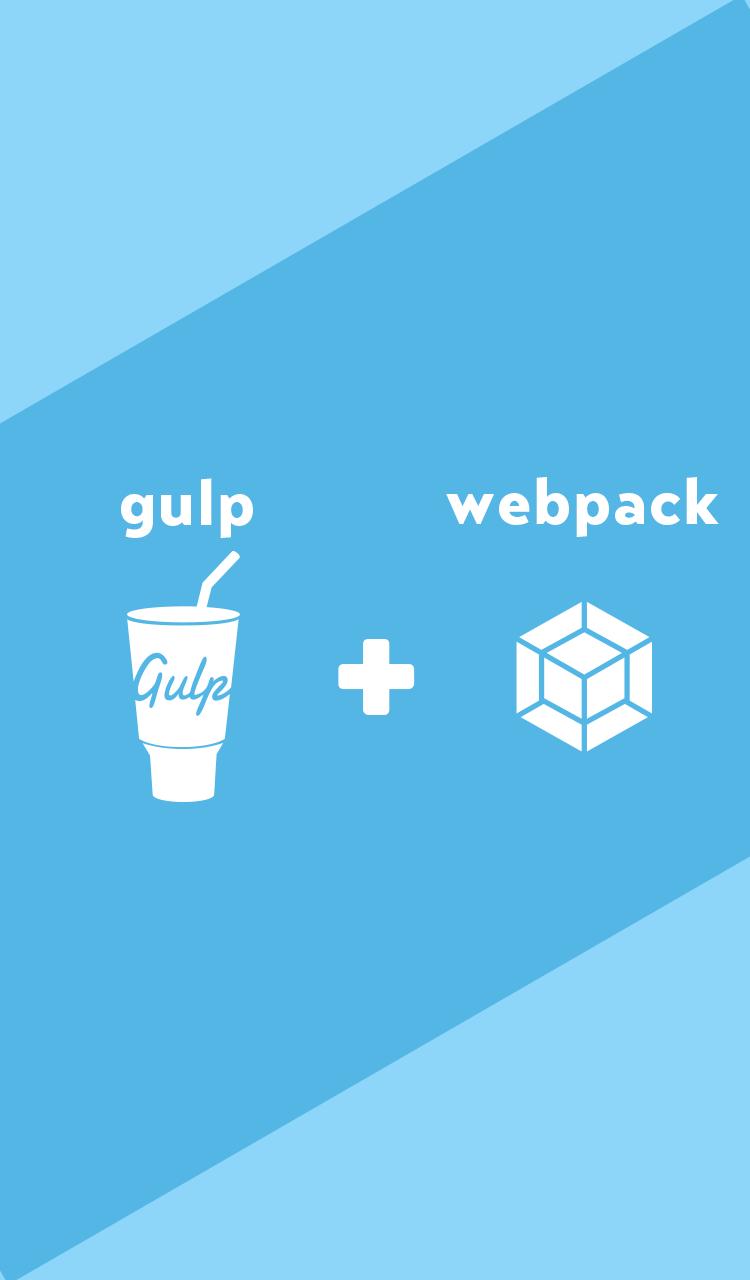 gulp+webpack