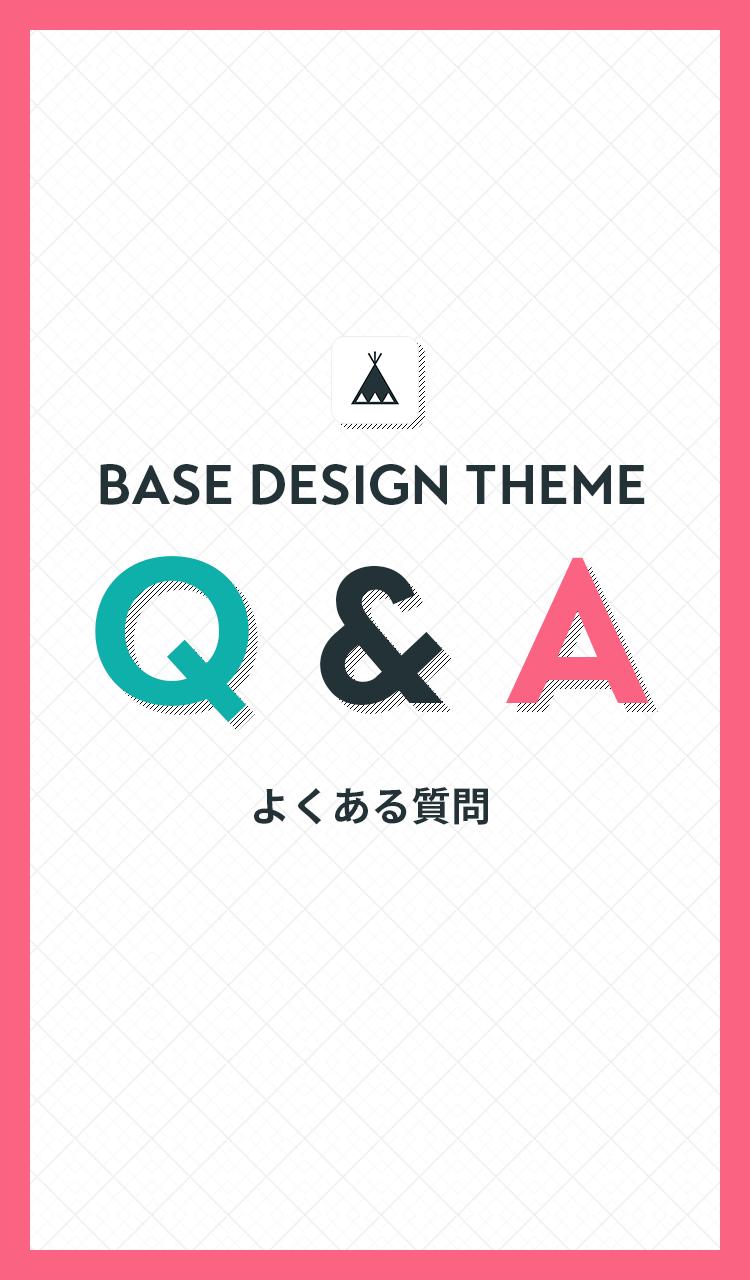 BASE DESIGN THEME Q &A よくある質問